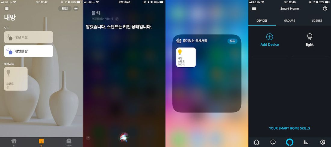 HomeKit, Amazon Echo와 연동